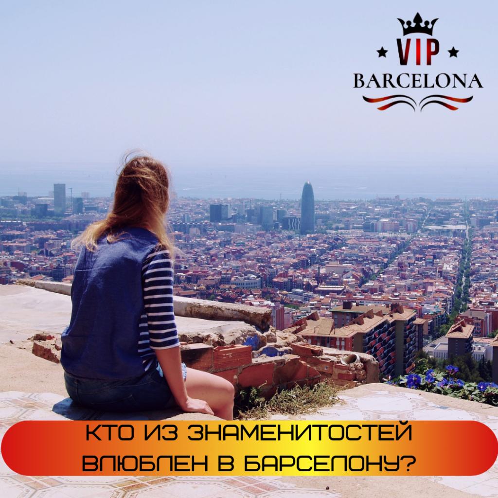 Знаменитости признаются в любви к Барселоне 3